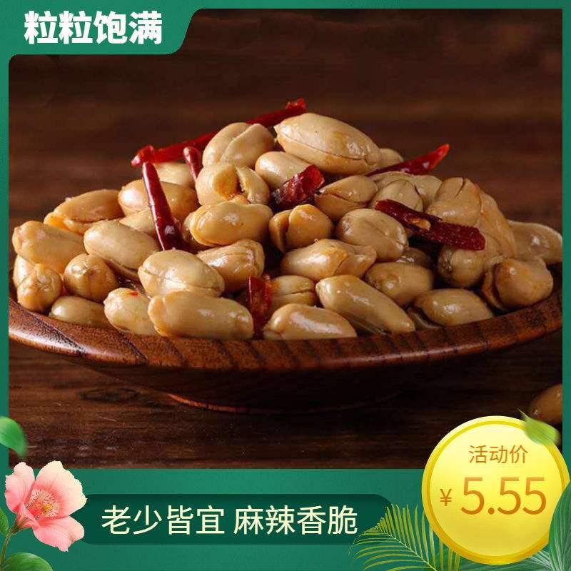 香酥椒盐酒鬼花生米4斤袋装麻辣蚕豆2斤休闲零食150g牛肉味下酒菜