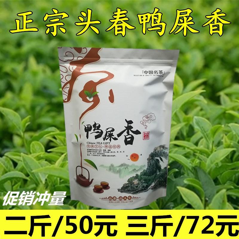 潮州凤凰山乌崬单丛茶大乌叶银花香凤凰鸭屎香清香型单枞茶头50。