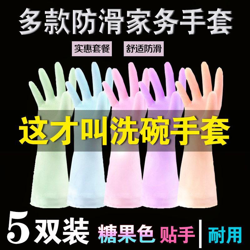 5双装洗碗手套女防水橡胶乳胶厨房耐用洗衣衣服胶皮塑胶清洁家务