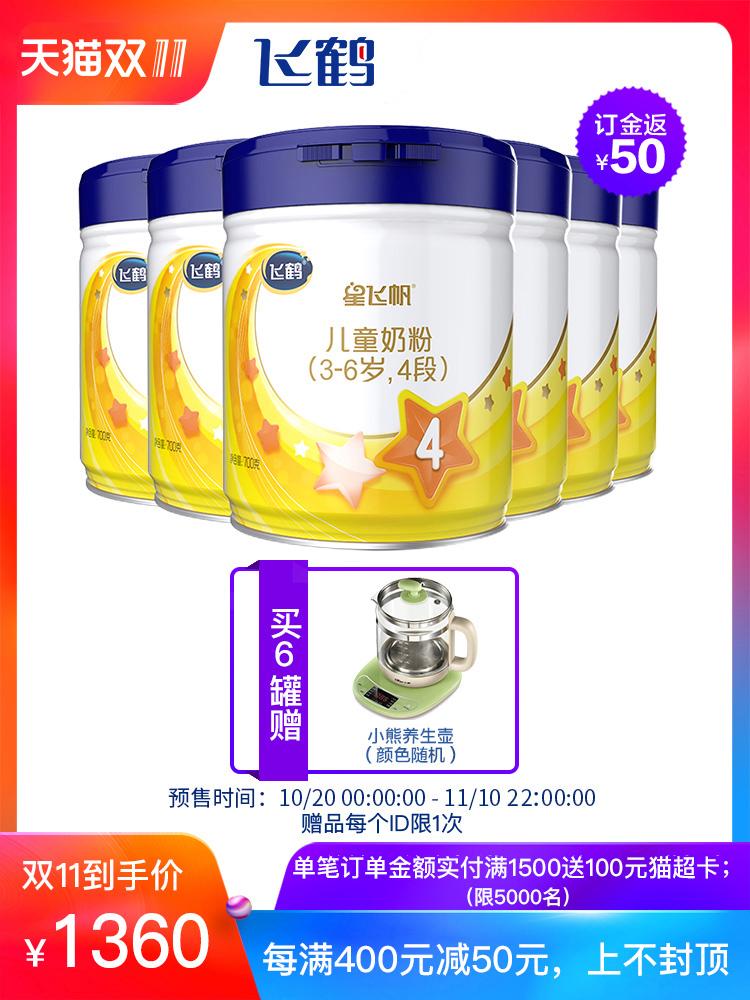 【双11预售】飞鹤星飞帆4段儿童牛奶粉700gx6罐