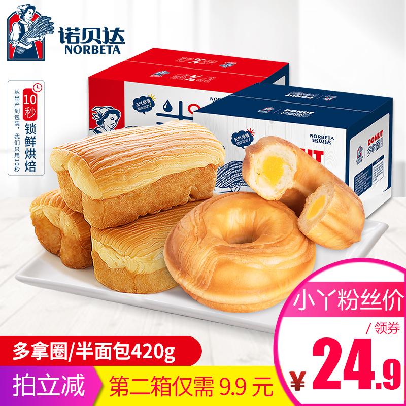 【主播推荐】诺贝达烘焙手撕面包营养早餐休闲零食小吃夹心软面包