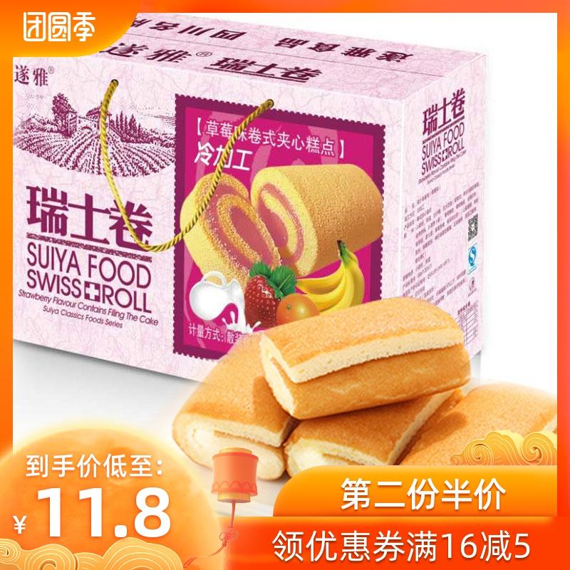 遂雅瑞士卷礼盒营养早餐面包西式糕点夹心小面包整箱网红零食蛋糕