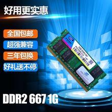 包邮原装DDR2 67 1G笔记本内存条 PC2-5300 兼容800 支持