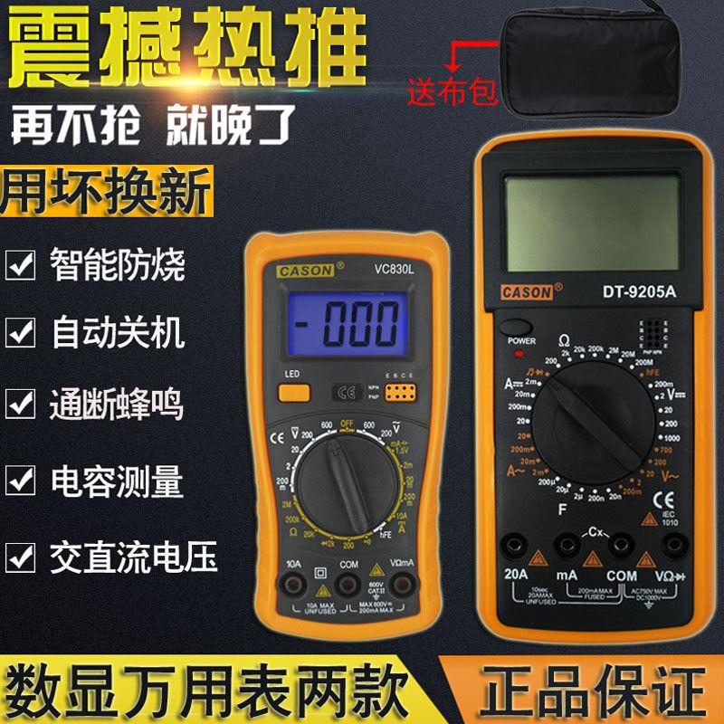 电工专业DT9205A数字高精度万用表防烧家用维修万用表套装万能表