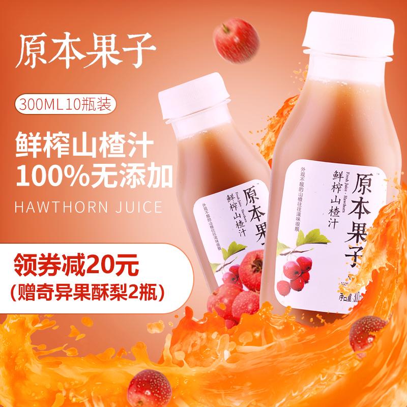 原本果子nfc鲜榨纯果汁100%无添加山楂汁果蔬汁开胃山楂饮料10瓶