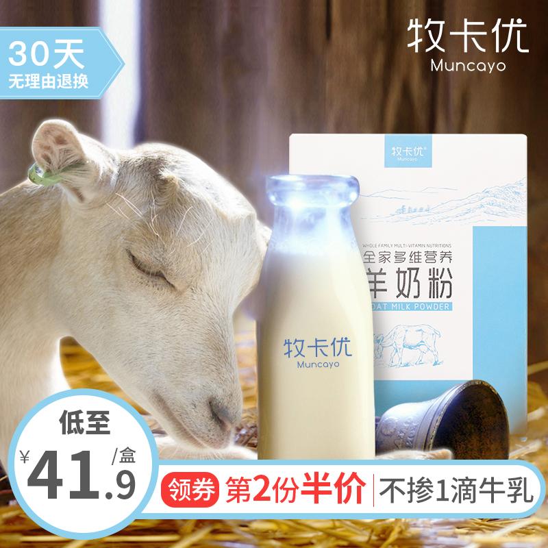 牧卡优山羊奶粉成年女士成人中老年人学生无蔗糖高钙早餐奶粉400g