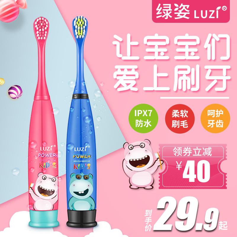 luzi/绿姿儿童电动牙刷声波防水卡通宝宝自动电池款软毛3-6-12岁