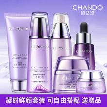 自然堂凝时鲜颜水乳套装组合专ev11正品紧er护肤全套化妆品