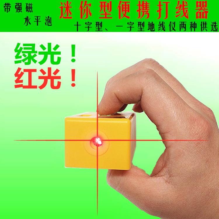 微型激光水平仪打线器红外线电水平尺十字线投线器底座带强磁包邮