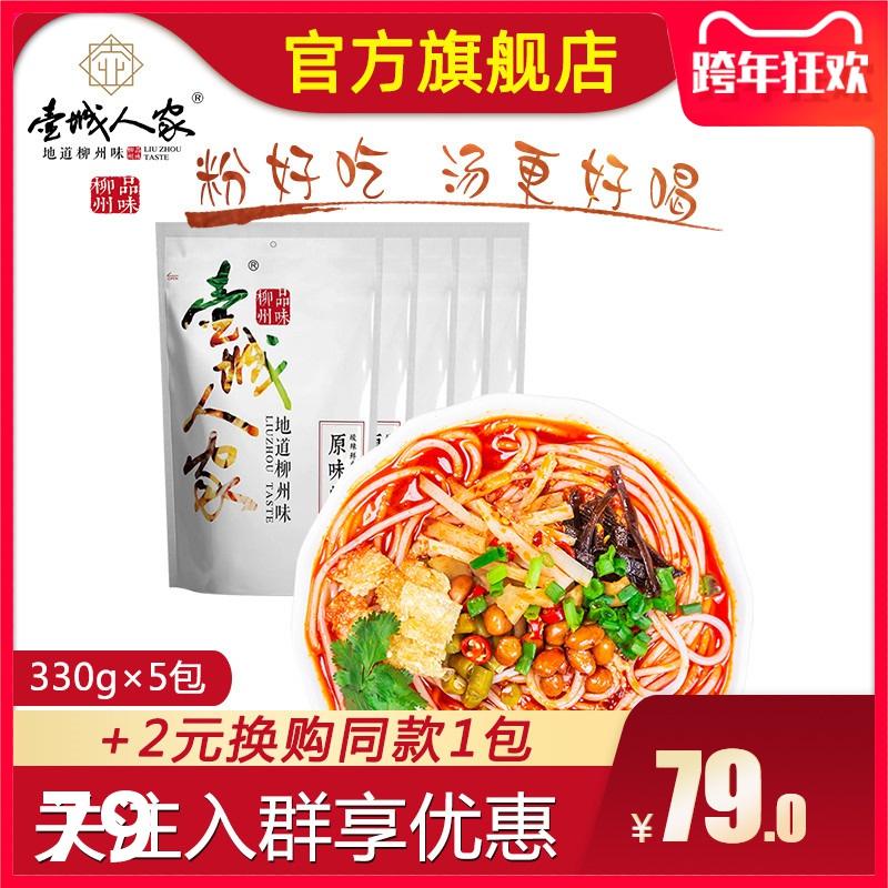 螺丝粉壶城人家袋装螺蛳粉330gX5包广西柳州正宗包邮螺狮粉米线