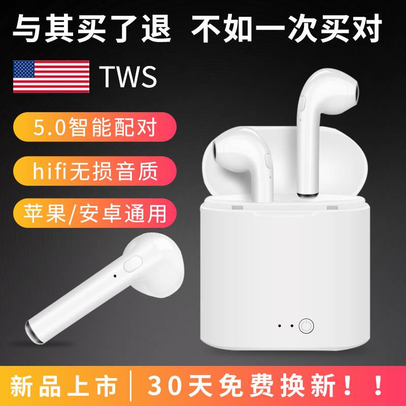 i7s长续航无线蓝牙耳机电话mini带仓游戏吃鸡专用超小型带充电仓