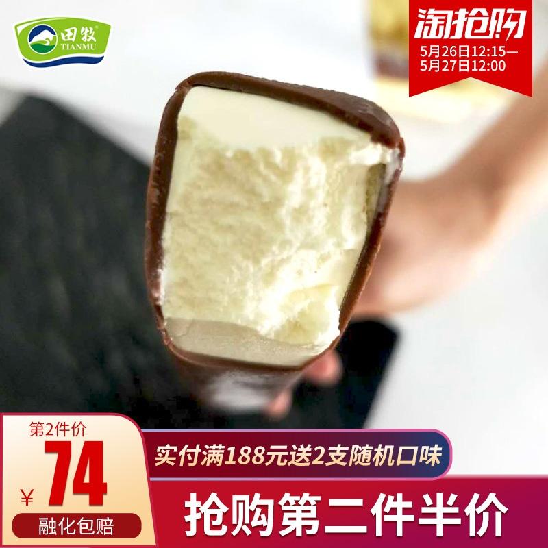 田牧冰淇淋16支雪糕牛奶金钻巧克力脆皮网红黑钻冰棒鲜奶冰激凌满147元减60元