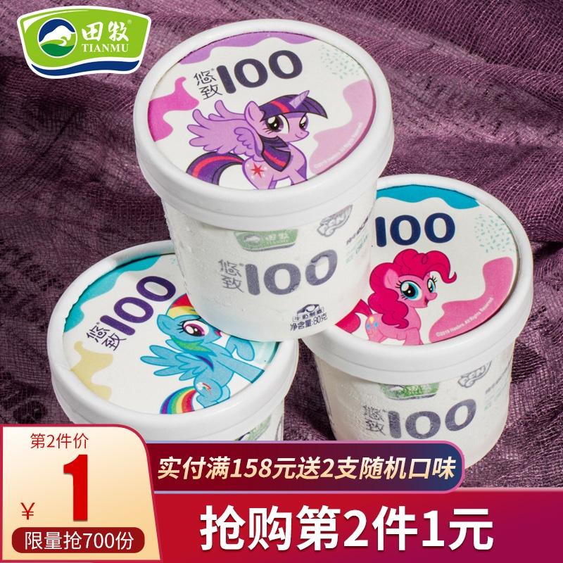 点击查看商品:田牧儿童冰淇淋12杯小马宝莉纯牛奶味雪糕小碗网红冰激凌桶装