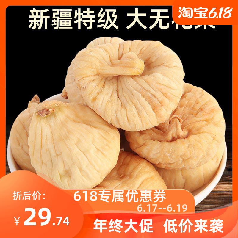 新疆特产无花果干800g特级大个自然风干土耳其进口小零食煲汤500g