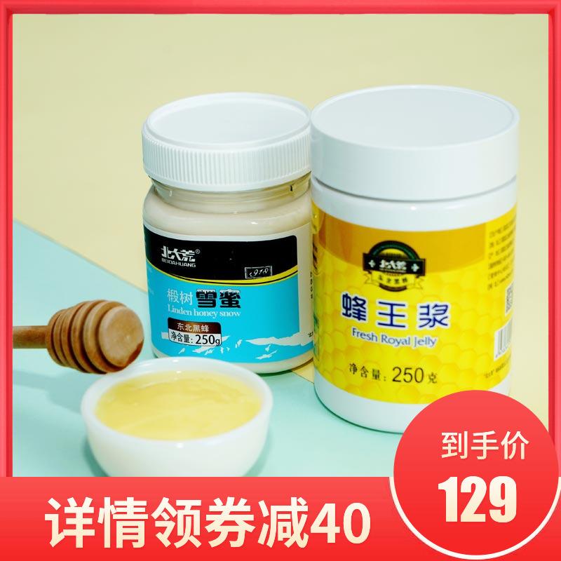【赠雪蜜】北大荒蜂王浆250g蜂蜜黑蜂椴树雪蜜新鲜蜂皇浆
