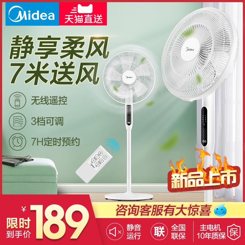 美的电风扇落地扇家用静音立式大风力电扇台式扇摇头工业省电遥控