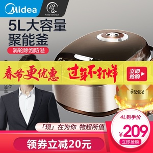 Midea rice cooker large capacity 5l household multifunctional automatic rice cooker 4 liter smart small rice cooker 3-6 people