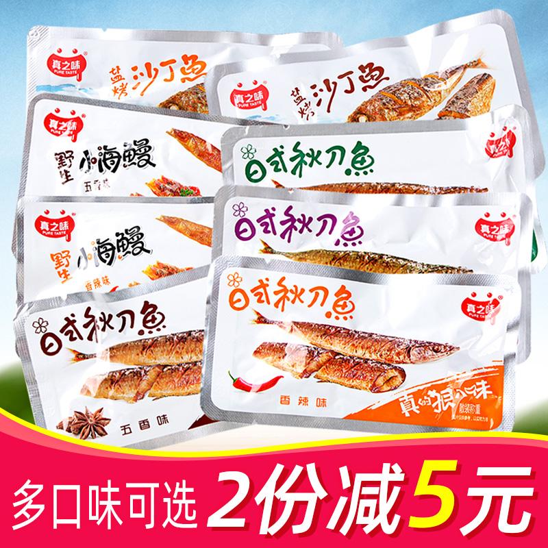 真之味日式秋刀鱼500g独立沙丁鱼小海鳗鱼干即食海鲜网红零食知味