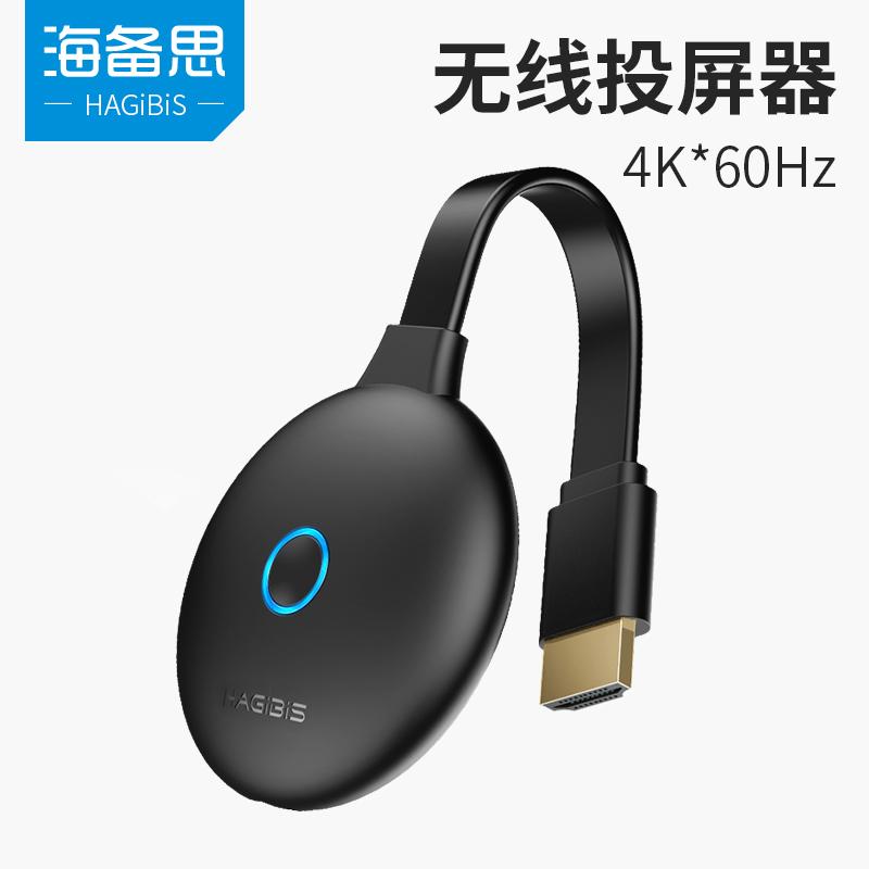 海备思 华为认证高清无线投屏器手机同屏器连接电视机HDMI苹果投影仪显示器4K视频传输电脑通用投屏神器家用