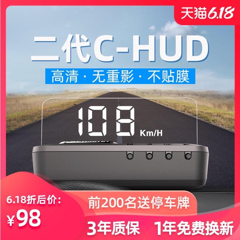 hud抬头显示器汽车通用高清悬浮投影车载obd速度显示器行车电脑