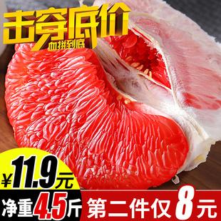 福建新鲜红肉净重4.5斤10红心柚子