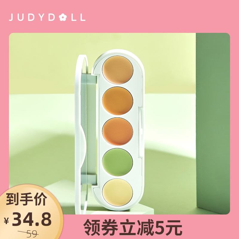 Judydoll橘朵五色遮瑕盘遮盖斑点痘印眼部遮瑕膏提亮修容官方
