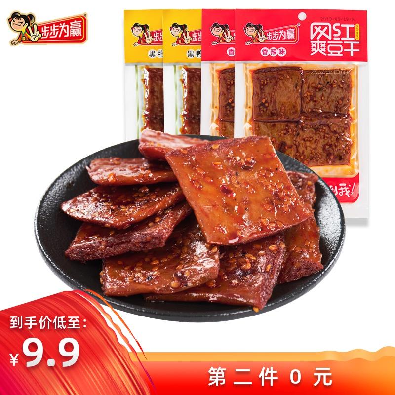 【步步为赢旗舰店】网红豆干210g辣条小零食香辣豆腐干休闲小吃