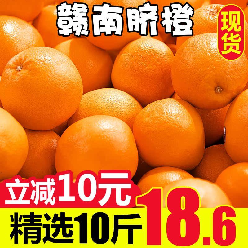 现摘脐橙应季新鲜水果10斤批发冰糖橙皮薄手剥大橙子赣南整箱包邮