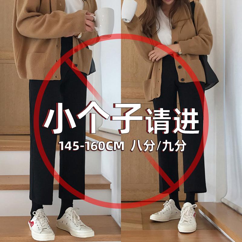 [¥86]155小个子毛呢阔腿裤女秋冬高腰垂感宽松直筒显高150cm九分西装裤
