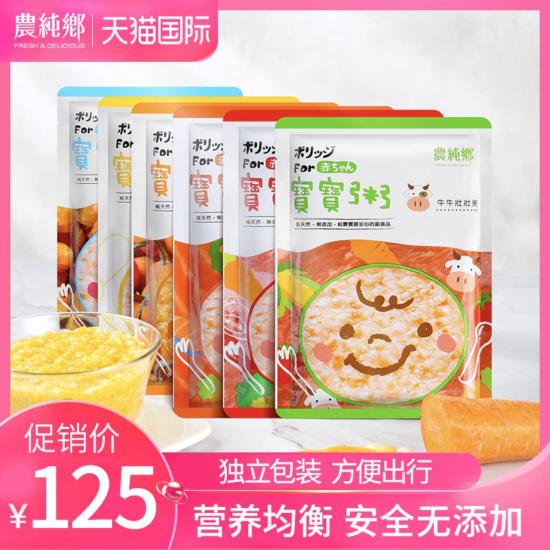 农纯乡中国台湾宝宝粥辅食营养粥外出即食便携婴儿米糊150g*6袋入