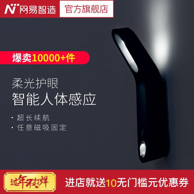 网易智造人体感应磁吸小夜灯LED台灯应急床头灯简约创意床头台灯-网易智造旗舰店