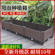 家庭露台阳台种菜盆神器花盆设备塑be13特大号dx方形种植箱