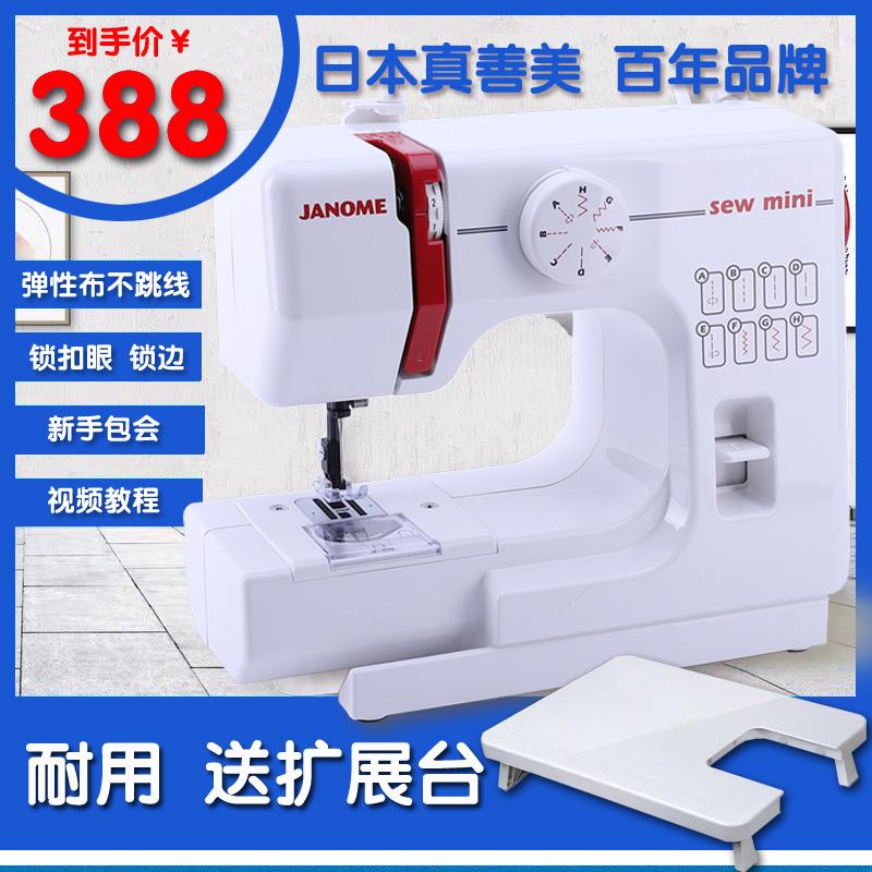 日本缝纫机JANOME真善美525家用电动多功能锁边迷你电动脚踏
