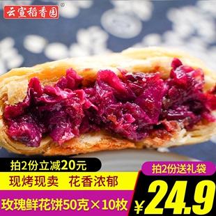 鲜花饼云南特产正宗10枚云宣稻香园玫瑰饼纯手工制做现烤新鲜糕点