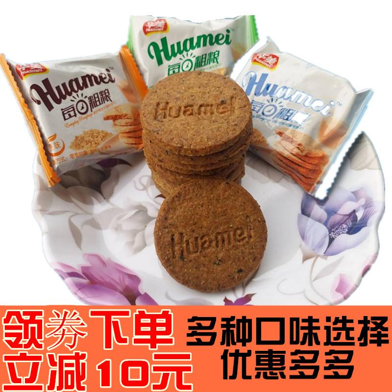 华美每日粗粮全麦饼干无糖原味/原味/芝麻/蔬菜早餐代餐饱腹零食