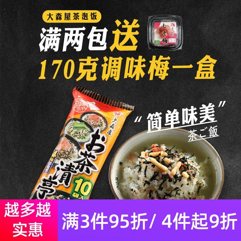 大森屋茶泡饭调味料4口味10小袋日本料理食材梅子海苔深夜食堂