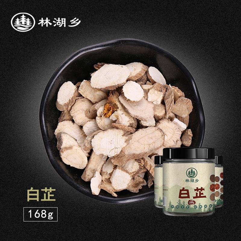 林湖乡香料大全香料大片选装白芷白止白芷片去腥可磨粉做面膜大全