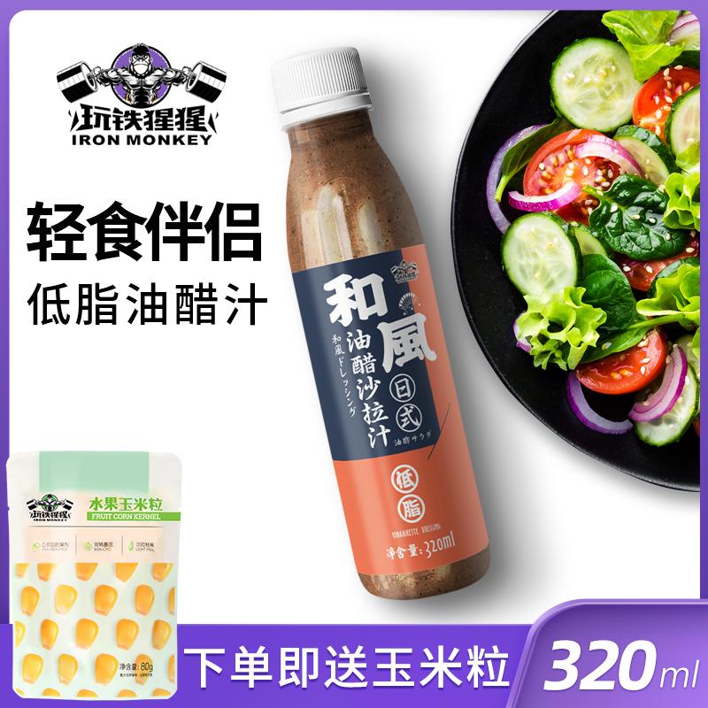 油醋汁千岛酱蔬菜沙拉酱低脂日式和风健身非0脂肪调料卡沙拉汁