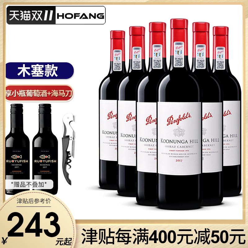 澳洲原瓶进口奔富寇兰山/bin8/bin128/bin389/bin407干红葡萄酒