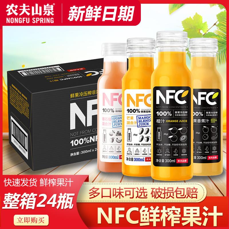 农夫山泉100%NFC果汁300ml*24瓶橙汁苹果芒果汁冷压榨轻断食饮料