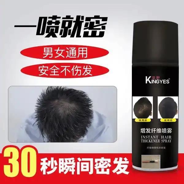 遮稀头发坚野纤维增发喷雾神器补色增其它假发厚粉末遮盖掩饰变浓