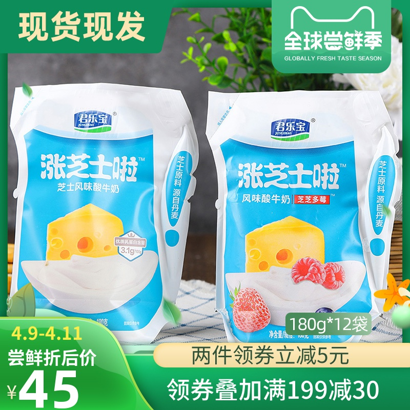 君乐宝涨芝士啦酸奶风味发酵乳180g12袋装营养早餐芝士酸牛奶整箱