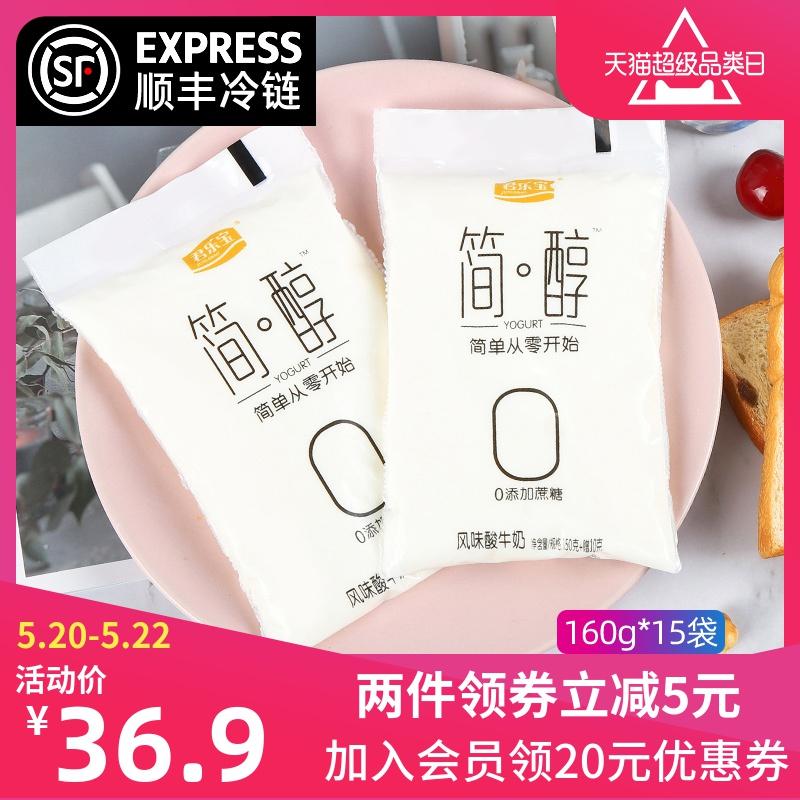君乐宝酸奶简醇无糖酸奶0蔗糖160g*15袋网红非脱脂早餐酸牛奶整箱