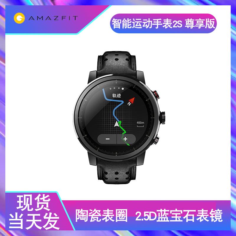 华米Amazfit智能运动手表2S 尊享版户外GPS定位跑步游泳运动健康2