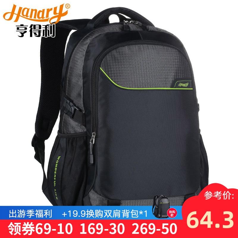 亨得利电脑包双肩女14寸大容量男士双肩背包时尚旅游背包学生书包