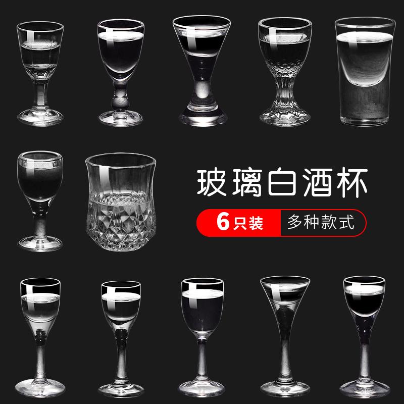 玻璃小号高脚白酒杯套装1两小酒杯家用创意一口杯酒吧子弹杯10ml