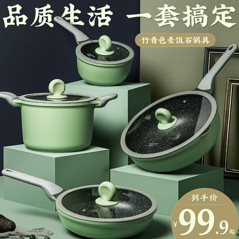 炊大皇炒锅套装煎锅家用厨房四件套汤锅不粘锅燃气电磁炉专用奶锅