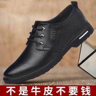 皮鞋男真皮秋季透气鞋子商务正装休闲内增高男士软皮软底黑色男鞋图片