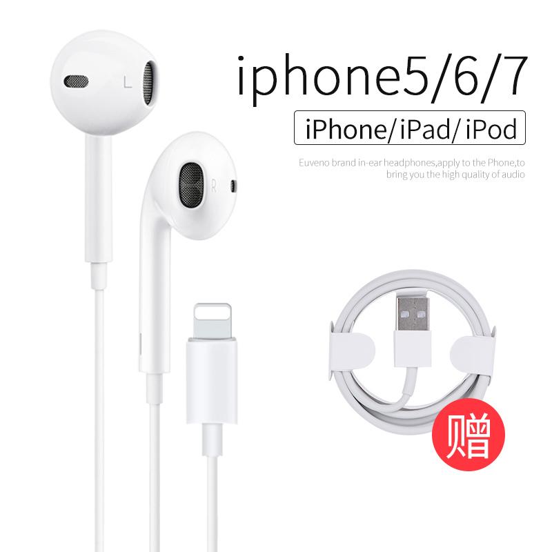 Svnscomg苹果耳机原装苹果7耳机iPhone7plus/8/X/i7p/6s入耳式XR/XS/MAX手机线控扁头lightning通用