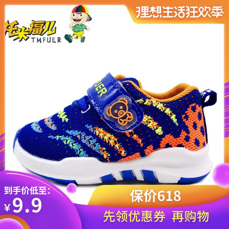 托米福儿 春季男童鞋小宝宝双网透气运动鞋软底儿童休闲鞋女孩鞋